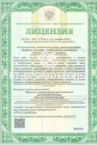Лицензия на деятельность по сбору, транспортированию, обработке, утилизации, обезвреживанию, размещению отходов I-IV классов опасности