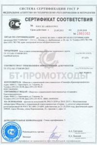 Сертификат ГОСТ Р на технический грунт (пример)